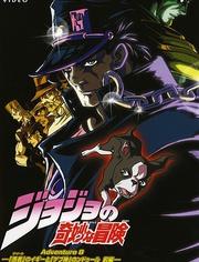 JOJO的奇妙冒險2000 OVA版