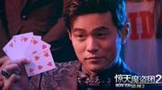 惊天魔盗团 删减片段——片尾彩蛋完整版 中文