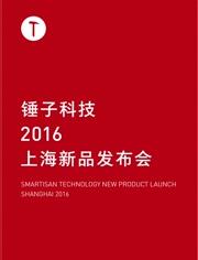 锤子手机OS发布会演讲完整视频 罗永浩激情演讲