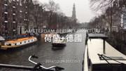 荷蘭德國歐洲跨年之旅