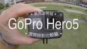 GoPro Hero5與Hero4 Silver影片比較