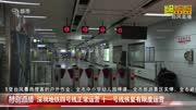 好消息!武汉地铁纸坊线开通运营