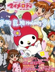 奇幻魔法Melody第1季