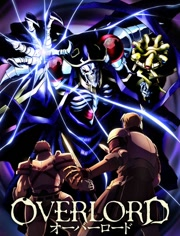 OVERLORD OVA版
