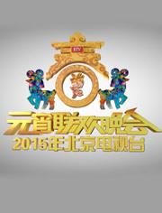北京衛視元宵晚會2015