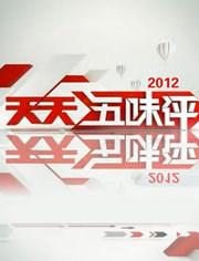 天天五味評2012