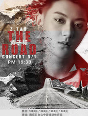 黃子韜《THE ROAD》演唱會