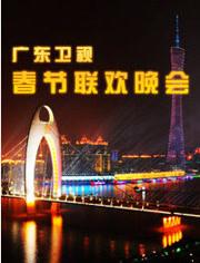 2012廣東衛視春晚
