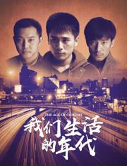 《奔騰年代》定檔10月24 佟大為蔣欣共赴奔騰歲月