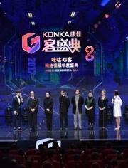 第8屆咪咕G客網絡視頻年度盛典