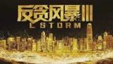 《反貪風暴3》定檔824 古天樂領銜反貪天團回歸