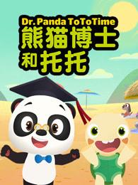 熊猫博士 托托小时光 英文版