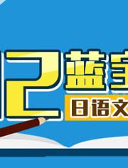 N2蓝宝书文法精讲