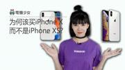 为何该买iPhone X而不是iPhone XS? 五大理由