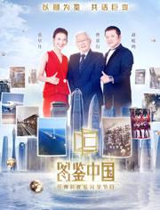图鉴中国 2018年