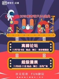 爱奇艺2018FUN盛典