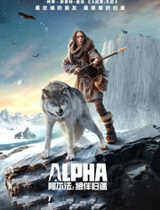 阿爾法:狼伴歸途