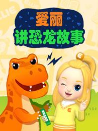 爱丽讲恐龙故事