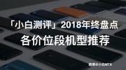 2018各价位段机型推荐