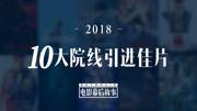 2018年最值得看的10部