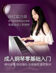 成人零基础学钢琴视频教学教程 基础乐理 钢琴入门