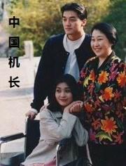 海闊天空——《中國機長》官方紀錄片首章