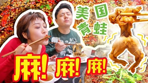 恐怖重庆菜,1斤蛙肉10斤花椒,吃完呼吸困难麻到窒息!重庆6