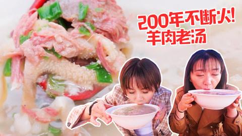 洛阳惊现僵尸汤,大锅熬了200年没熄火,一碗卖50元!河南1
