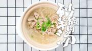 羊肉萝卜砂锅简单味又鲜