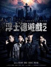 浮士德游戲2(臺灣劇)