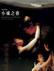 小城之春2002