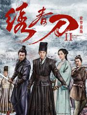 繡春刀II:修羅戰場