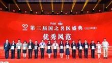第三屆國之名醫盛典舉行