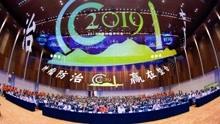 2019中國腫瘤學大會