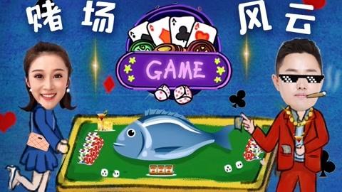 海边上演赌场风云,一注500块,不赌钱只赌鱼!海南6