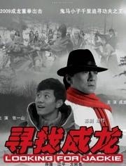 尋找成龍(2009)