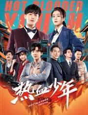 熱血少年(2019)