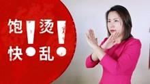 """春節吃飯遠離""""飽燙快"""""""