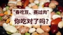 春季吃幾種豆子保護血管
