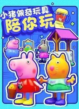 小猪佩奇玩具陪你玩