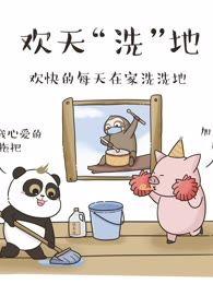 喜友记抗疫系列漫画