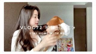 欧阳娜娜VLOG72 和我一起宅