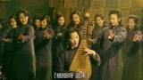 金陵十三釵:十三釵演奏《秦淮景》,風采依舊不減當年