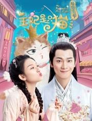 報告王爺,王妃是只貓第一季