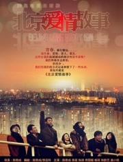 北京愛情故事