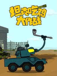坦克吃鸡大作战