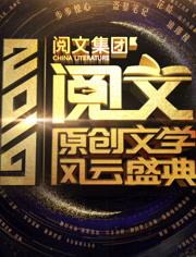 2019東方衛視閱文盛典