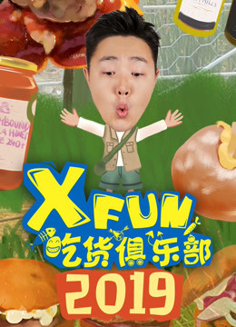2019XFun吃货俱乐部