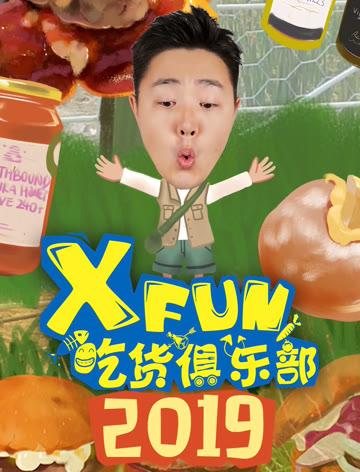 2019XFun吃货俱乐部海报剧照