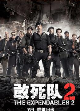 敢死队2(普通话版)